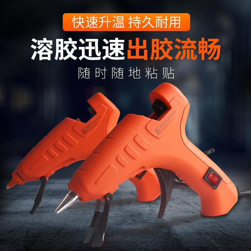 熱熔膠槍膠棒手工熱溶膠家用高粘強力熱融棒7-11mm膠搶熱膠熱容槍