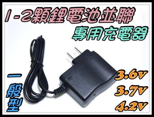 1-2顆鋰電池並連 3.6V 3.7V 4.2V 充電器 18650鋰電池充電器.18650鋰電池頭燈充電器