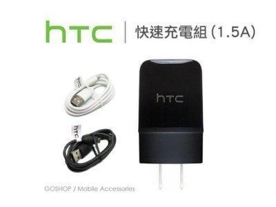 【宇婕】HTC 1.5A 快充組 原廠傳輸線 原廠旅充頭 USB 充電器 充電線 htc sony 三星 都可共用