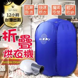 【摺疊迷你烘衣機+送洗衣膠囊】烘衣機 攜帶式烘乾機 迷你烘乾機 烘乾機 折疊式烘乾機 摺疊 乾衣機 烘衣機