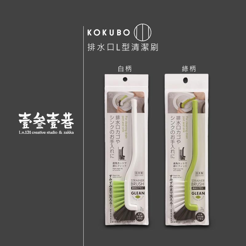 【壹叁壹巷】日本 小久保 排水口L型清潔刷 現貨