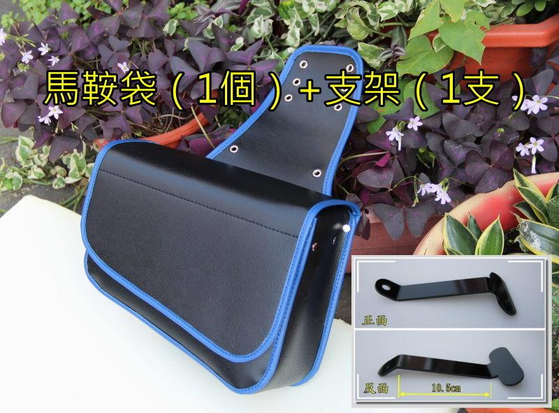【機車馬鞍袋+支架】PU黑色皮革(藍邊)斜式純魔鬼氈馬鞍袋(1個)+支架(1支)