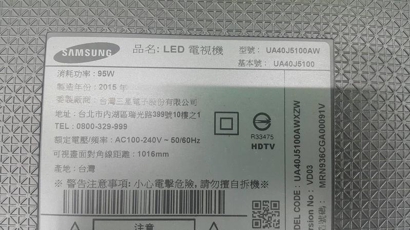 出清【四五六工場】SAMSUNG UA40J5100AW 拆機料件