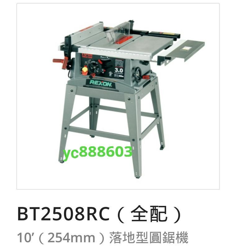 "REXON力山 BT2508RC 10""桌上型圓鋸機 全配 附鋸片、腳架、延長翼含稅"