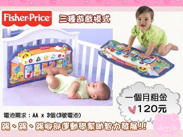 °✿豬腳印玩具出租✿°費雪牌 新踢踢腳小鋼琴(2)~預約04/23