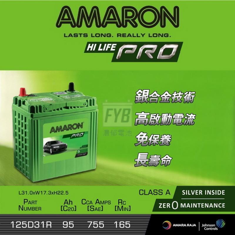 『灃郁電池』愛馬龍 Amaron 銀合金免保養 汽車電池125D31R(95D31R)加強版