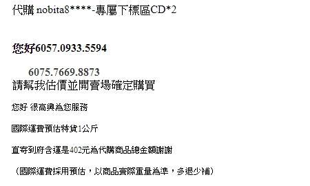 代購 nobita8****-專屬下標區CD*2