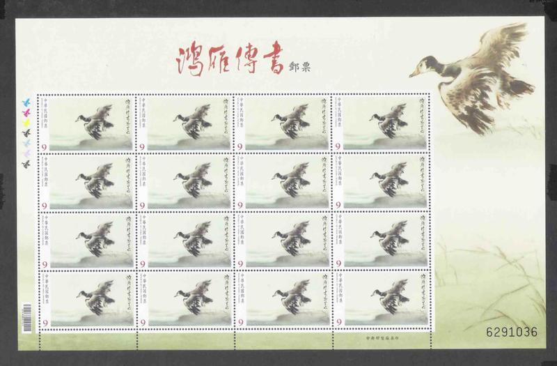 中華民國郵票版張 民國103年鴻雁傳書郵票16套版張-面值出售-近上品