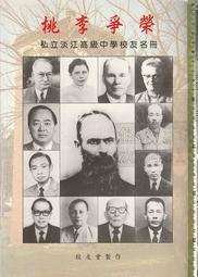 佰俐 O 89年3月《桃李爭榮 私立淡江高級中學校友名冊》校友會