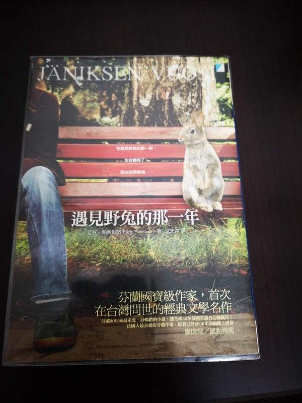 【臻心二手書】遇見野兔的那一年-電影原著_亞托.帕西里納_寶瓶文化出版//玄AD<二手書>