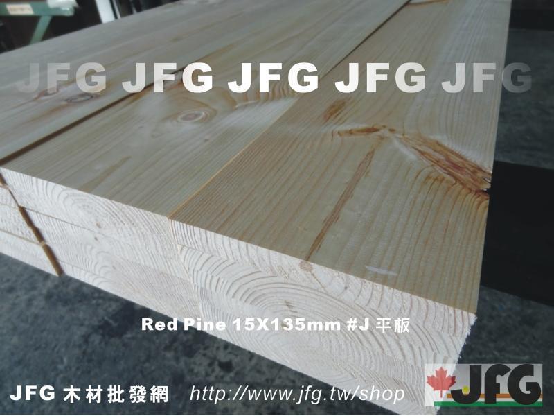 【JFG 木材】RP 松木平板】 15x85mm #J 歐洲赤松 木板 南方松 木屋 木材加工 裝潢 木工 柚木