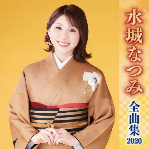 特優代訂 日本演歌 水城なつみ 夏美 全曲集 2020 精選輯 日本版 CD