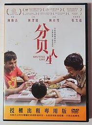 【萬芳】二手DVD【分貝人生 陳澤耀 張艾嘉 陳彥雯】8847