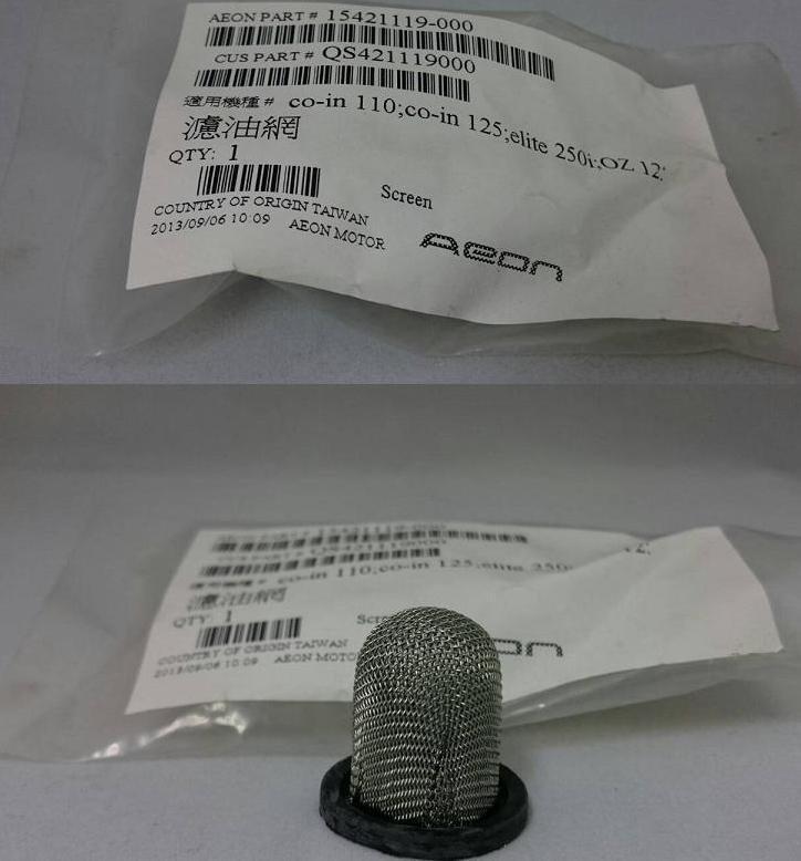 ★振昌機車材料行★ 原廠零件 宏佳騰 OZ125/150 機油濾網 漏黑油網
