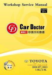 WSM04 TOYOTA ALTIS 2008(適用2.0L)~2013 1.8/2.0L全車系汽車技術維修手冊