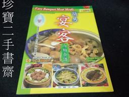 【珍寶二手書齋3B20】簡易宴客肉類食譜 陳萬進(高雄漢來大飯店主廚) 幼福文化