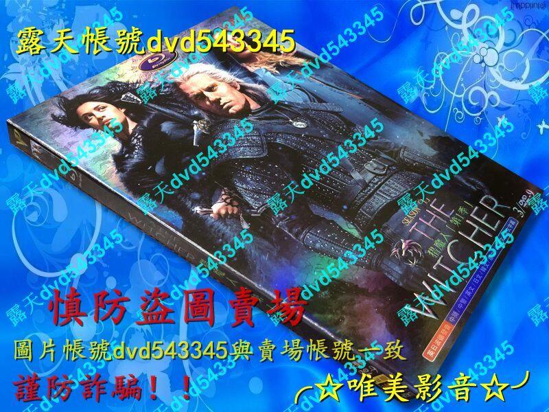 《獵魔士/獵魔人/The Witcher 第1季》Q(全新盒裝D9版3DVD)☆唯美影音☆2020
