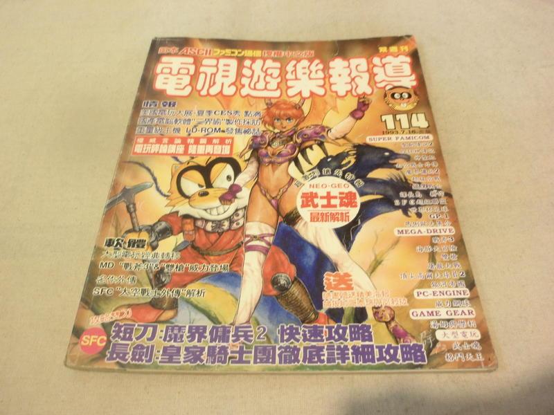 海王子二手書//【早期電玩雜誌】電視遊樂報導 第114期--AX1