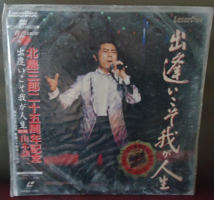 【音樂年華】北島三郎二十五周年記念/1986年錄製/雷射影碟 LD