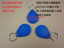 SOYAL讀出同卡號 門禁磁扣  Mifare13.56悠遊卡系統 IC感應磁扣 RFID 門禁磁卡