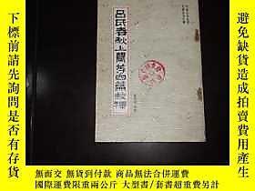 古文物豎版左開本罕見呂氏春秋上農等四篇校釋 90品露天出版1979