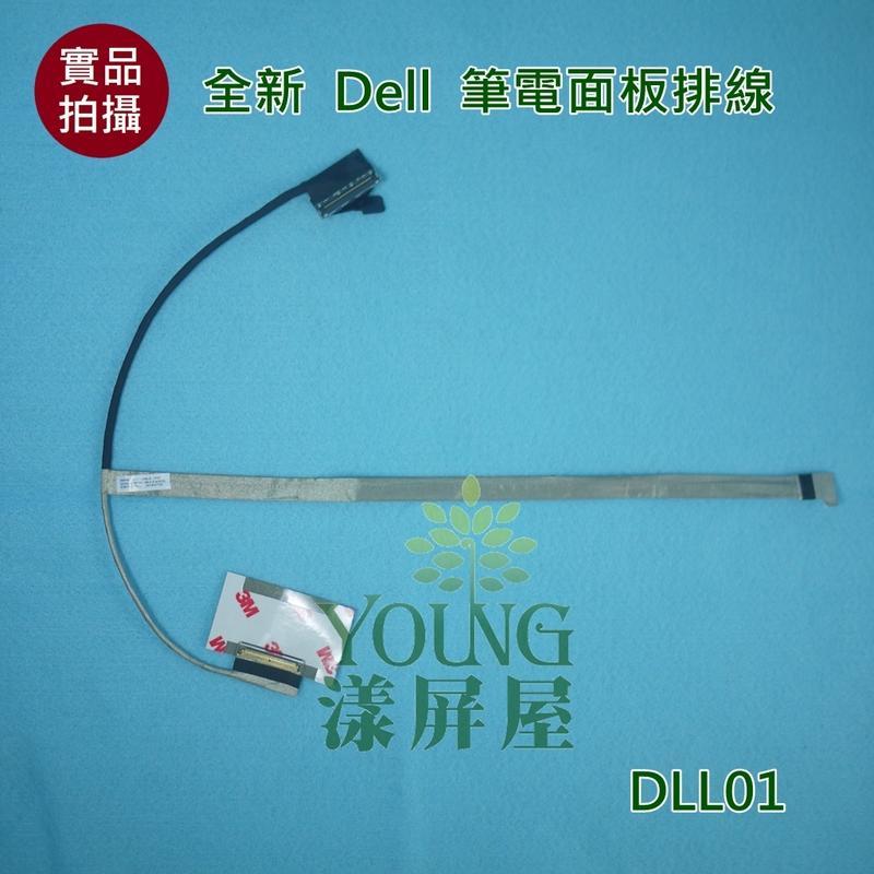 【漾屏屋】戴爾 DELL Precision 17 7000 7710 M7710 全新 筆電 面板 螢幕 排線 屏線