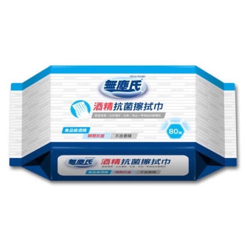 (平價購)無塵氏 酒精 抗菌 濕紙巾 擦拭巾80醜