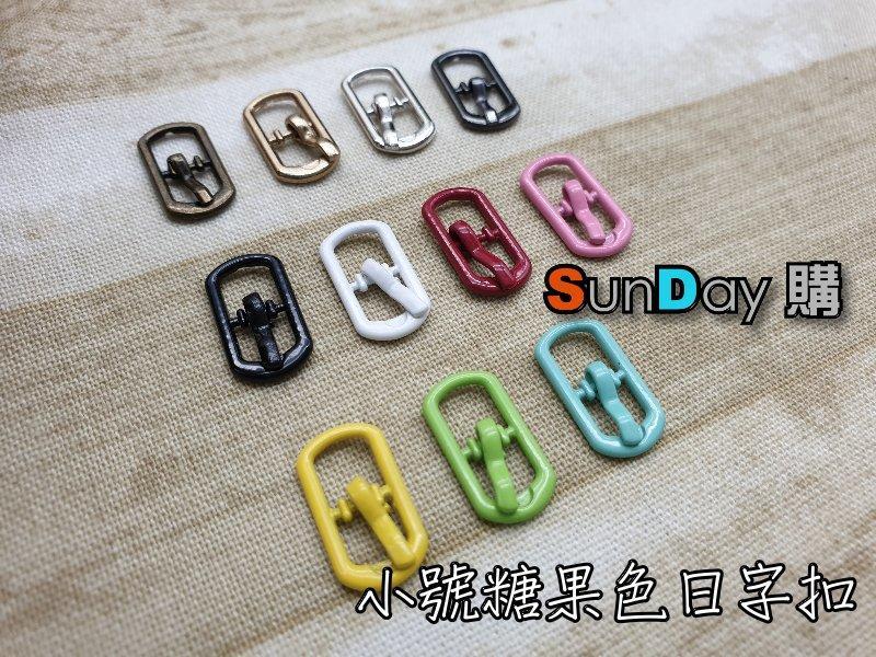[SunDay購]娃娃DIY手工娃娃用迷你皮帶扣 日字扣 小號糖果色皮帶扣 同款三入
