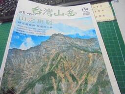 台灣山岳201906-07月144期山之斑駁變遷的山林埤亞南阿里山位大七美美書房美美書房