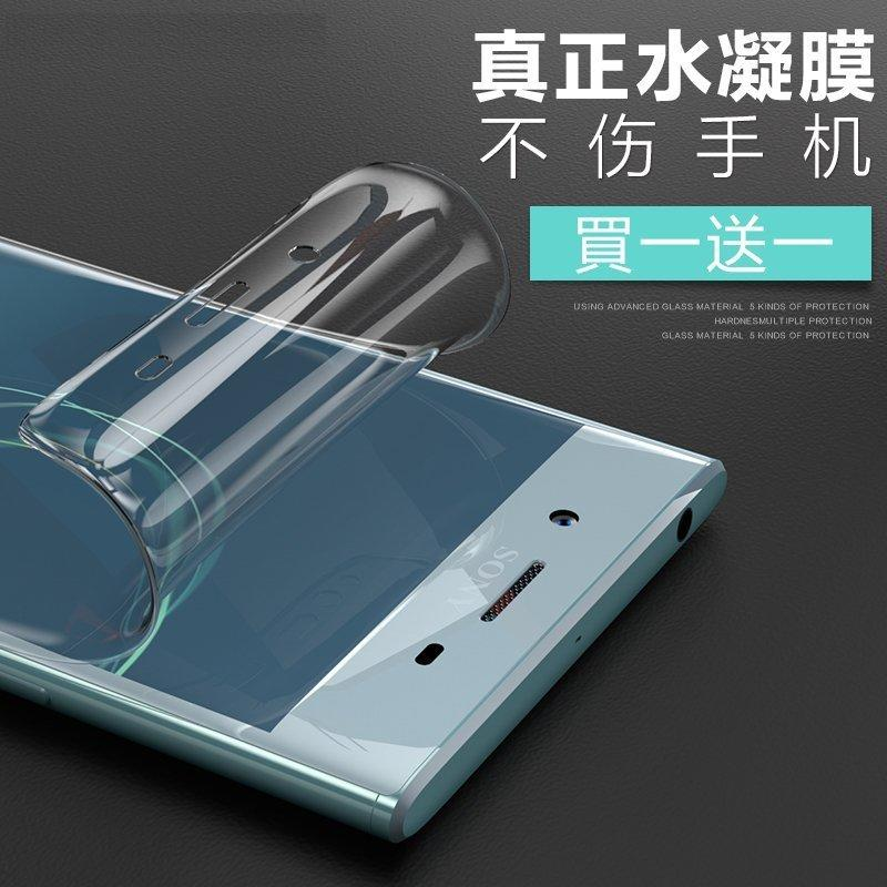 【買一送一】水凝膜 Sony XZ3 保護膜 索尼 XZ3 螢幕保護貼 全屏覆蓋 滿版全透明 高清軟膜