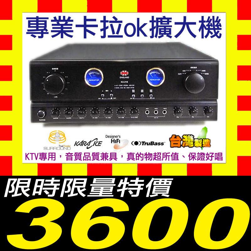 【銷售No.1】卡拉OK擴大機KA-218台灣製(遙控功能款+1000(各式組合/無線麥克風/音圓點歌機全面大回饋