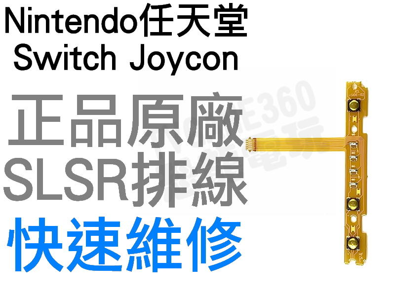 任天堂 Nintendo Switch NS Joycon 原廠 左手 SL SR 排線【台中恐龍電玩】