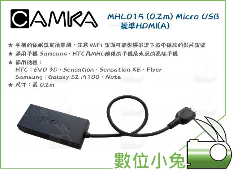 數位小兔【CAMKA MHL015 Micro USB 轉 HDMI(A) 插頭轉換線】0.2M 轉接座 轉接頭 傳輸線