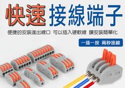 含稅{台灣現貨}快速接線器 彩色PCT快速接線夾 接線端子 分線器 配線盒 壓接端子 快速接線端子萬能導線電線連接器