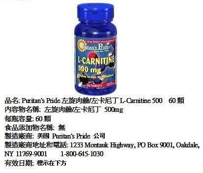 【茹茹小舖】美國 Puritan's Prid左旋肉鹼/左卡尼丁 L-Carnitine 500 60顆350免運 現貨