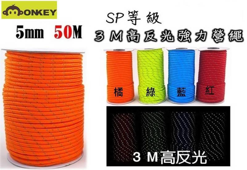 【Monkey CAMP】強力反光營繩 5mm*50m 反光繩 PP+3M反光絲 置物繩 固定繩 營柱 帳篷 天幕帳