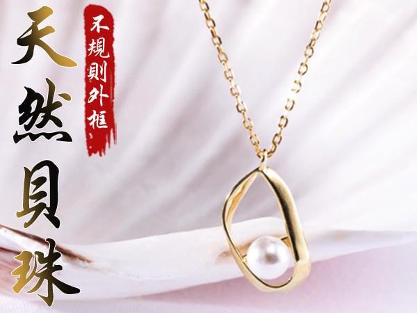 ☆IRON MAN☆【GTG252】天然貝珠925銀鍍金不規則外框項鍊