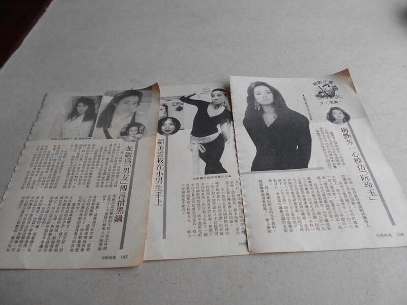 梅艷芳鄺美雲王小鳳張敏@雜誌內頁3張5頁照片@群星書坊 CFC-26