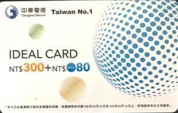 中華如意卡~儲值卡~補充卡~可打380元