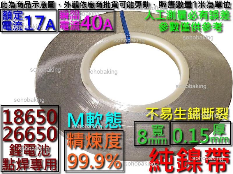 純鎳帶 寬8mm厚0.15mm長1米電流17A 純鎳片 18650 26650 鐵鋰電池點焊 電動車純鎳點焊片 動力電池