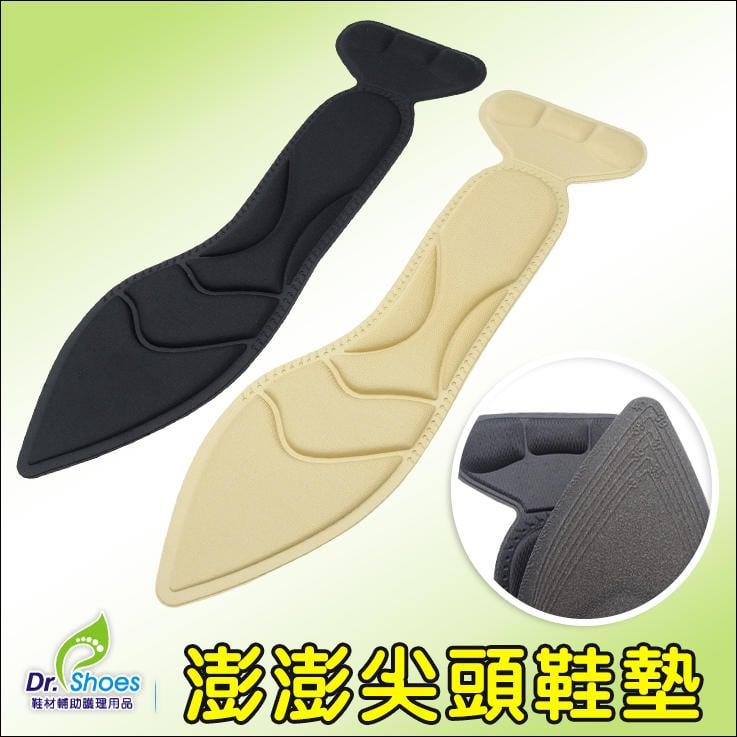 澎澎尖頭鞋墊二合一後跟墊後跟貼 減碼鞋子大一號 Dr.shoes鞋材輔助用品