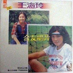 合友唱片 王海玲 從此之後 壘上的相逢 不要說再見 全新正版 黑膠唱片 LP 面交 自取