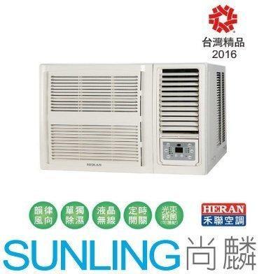 尚麟SUNLING 禾聯 單冷 定頻 頂級豪華 窗型冷氣 HW-36P5 右吹 1.3噸 5~6坪 來電優惠