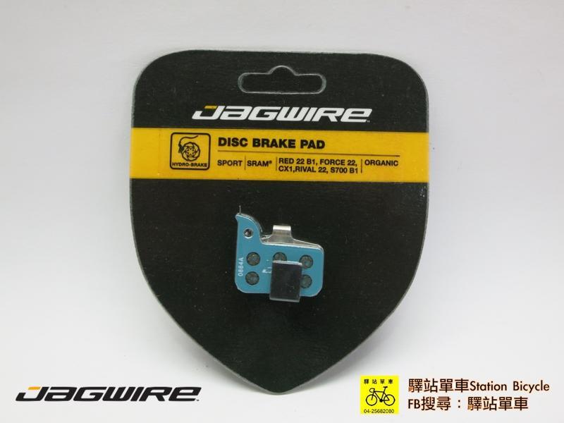 JAGWIRE 碟剎來令片組  DCA799 適用  SRAM®  Red eTap HRD系統 相關規格請參考內容