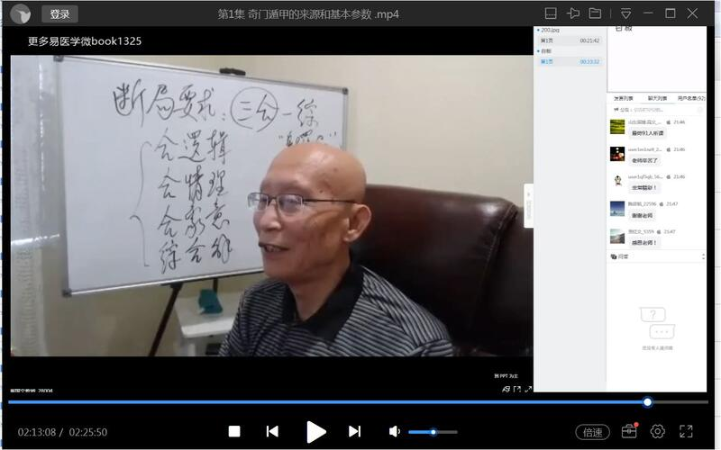 崔國文教授《庚子年奇門遁甲高級研修班—奇門案例應用》18集36個視頻