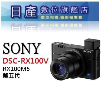 【日產旗艦】Sony DSC-RX100VA RX100VA RX100M5A RX100M5 平輸繁中
