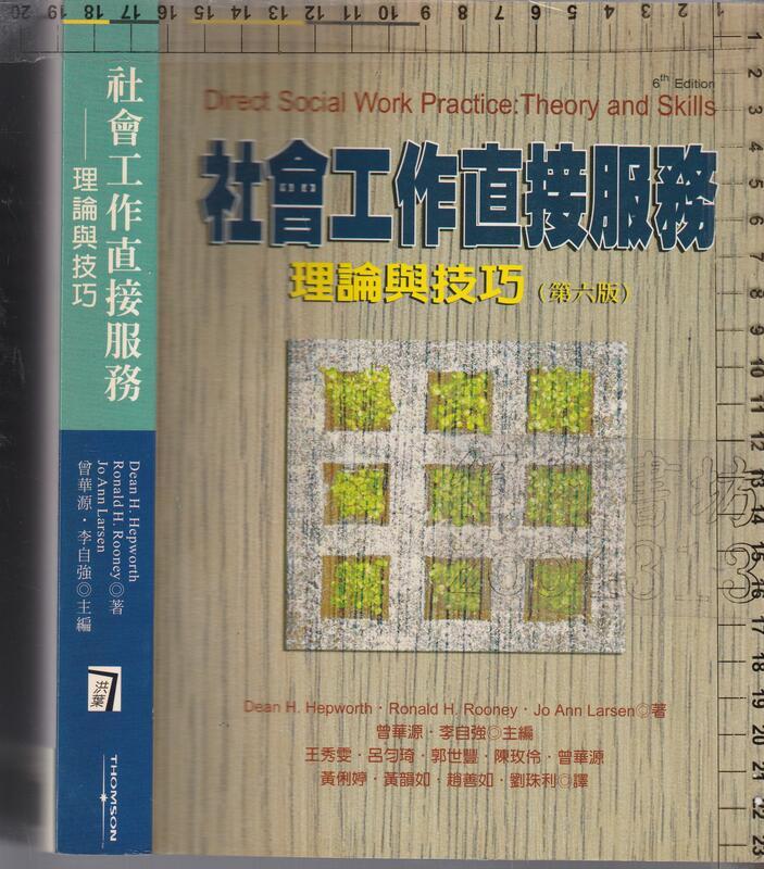 佰俐b 2008年6月初版3刷《社會工作直接服務 理論與技巧 6e》Hepworth/曾華源 洪葉9867497295