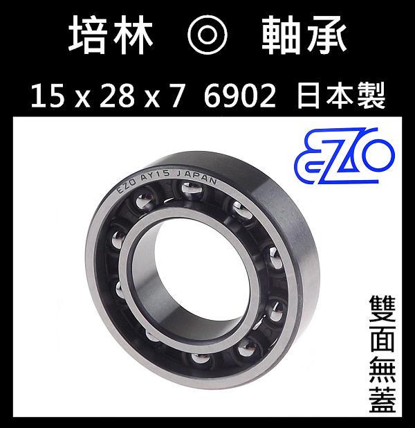 【引擎狂人】EZO (日本製) 15x28x7mm 6902 Ⓞ 雙面無蓋【46級引擎後培林 Ⓞ 軸承】