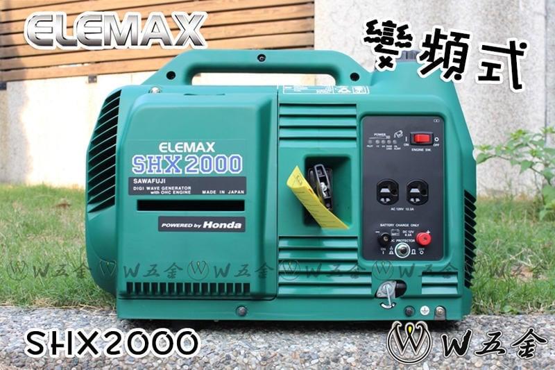 【高雄 W五金】免運*附發票《日本製》ELEMAX澤藤 HONDA引擎 2000W 手提式 變頻發電機 SHX2000