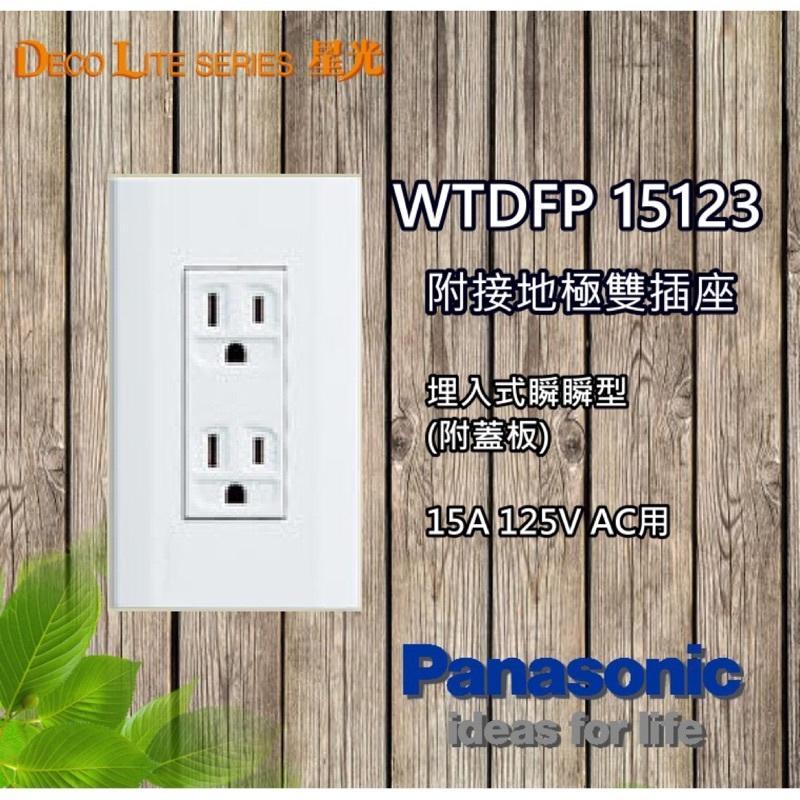 「熱銷第一名」Panasonic 國際牌 星光系列 WTDFP15123 接地雙插座 附蓋板 大面板 開關插座
